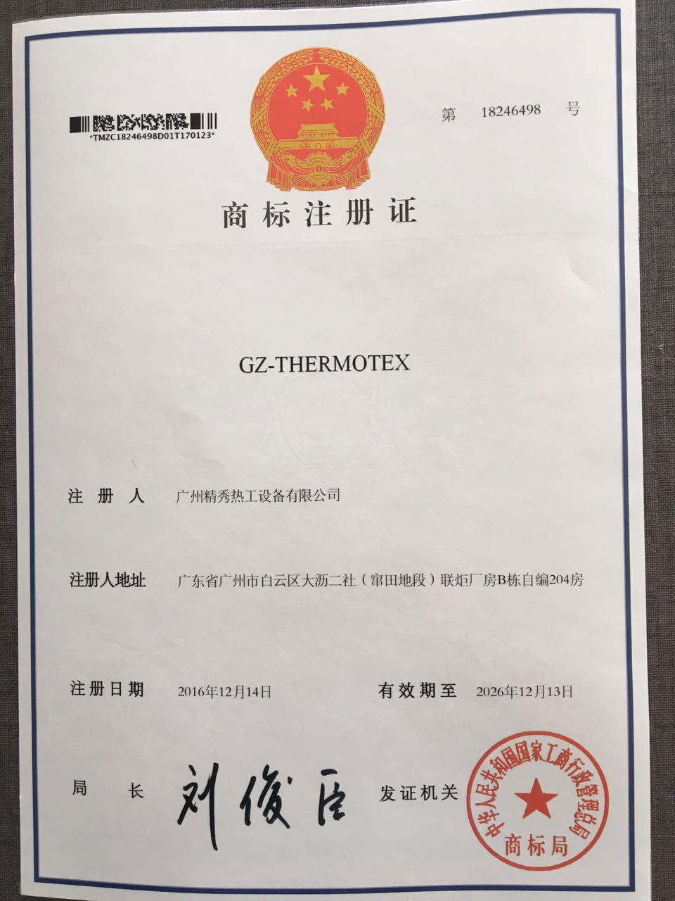 广州精秀热工商标注册证证书