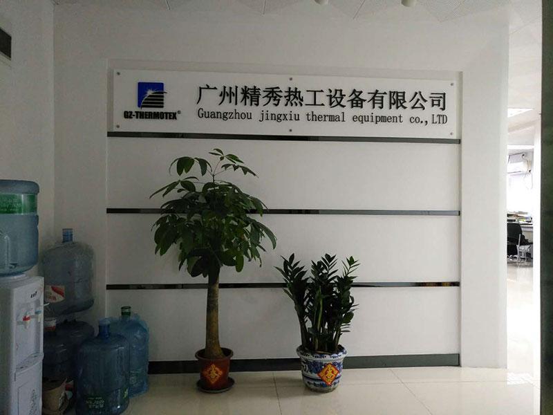 工厂办公室