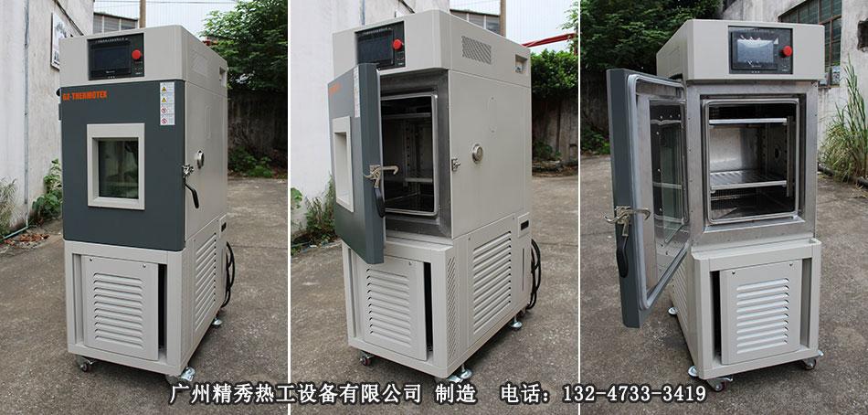 小型高低温湿热试验箱实拍效果图