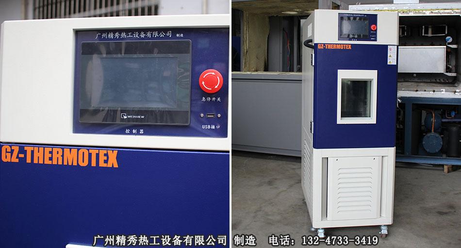 小型恒温恒湿试验箱案例实拍