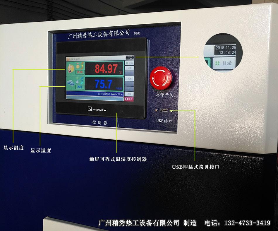 小型恒温恒湿试验箱控制面板介绍