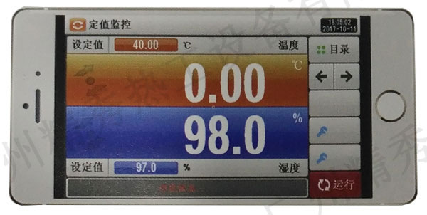 高低温试验箱APP控制
