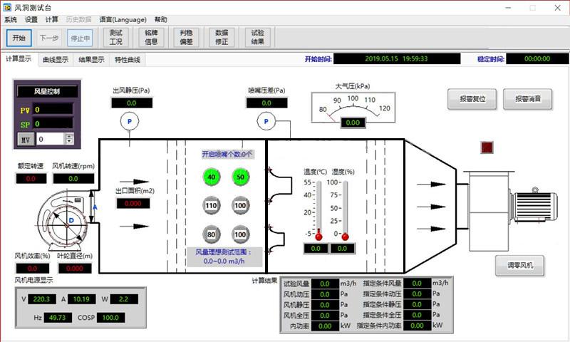 风洞实验装置软件界面